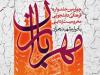 تقدیر ازاستاد شهرام ناظری با اجرای علی ضیاءدر اختتامیه چهارمین جشنواره مهرباران